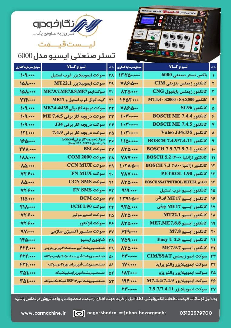 لیست قیمت تستر صنعتی ایسیو مدل 6000