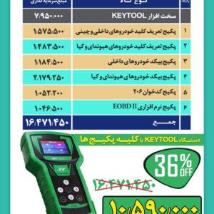 لیست قیمت دستگاه تخصصی تعریف کلید keytool