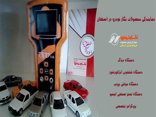 دستگاه دیاگ پرتابل OBD