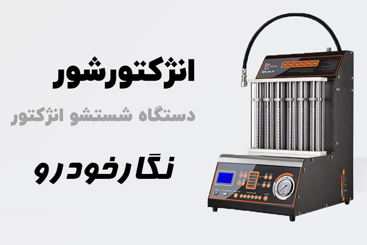 خرید دستگاه انژکتورشور نگارخودرو