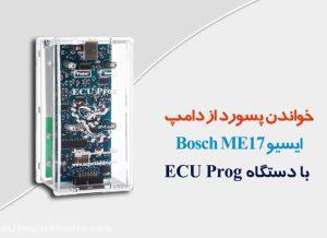 خواندن پسورد از دامپ ایسیو bosch ME17 با دستگاه پروگرامر ecu prog نگارخودرو