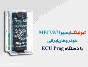 تیونینگ ایسیو ME17.9.71 خودروهای ایرانی با دستگاه ECU PROG نگارخودرو