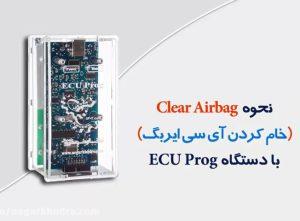 نحوه clear airbag (خام کردن آی سی ایربگ) با دستگاه ECU PROG نگارخودرو