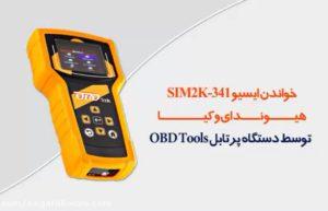 خواندن ایسیو SIM2K-341 هیوندای و کیا توسط دستگاه پرتابل OBD Tools نگارخودرو