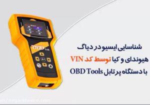 شناسایی ایسیو در دیاگ هیوندای و کیا توسط کد VIN با دستگاه پرتابل OBD Tools