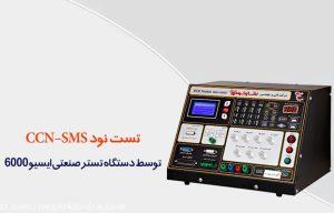 تست نود CCN-SMS توسط دستگاه تستر ایسیو 6000 نگارخودرو