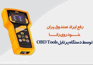 رفع ایراد صندوق پران خودروی رانا توسط دستگاه پرتابل OBD Tools نگارخودرو